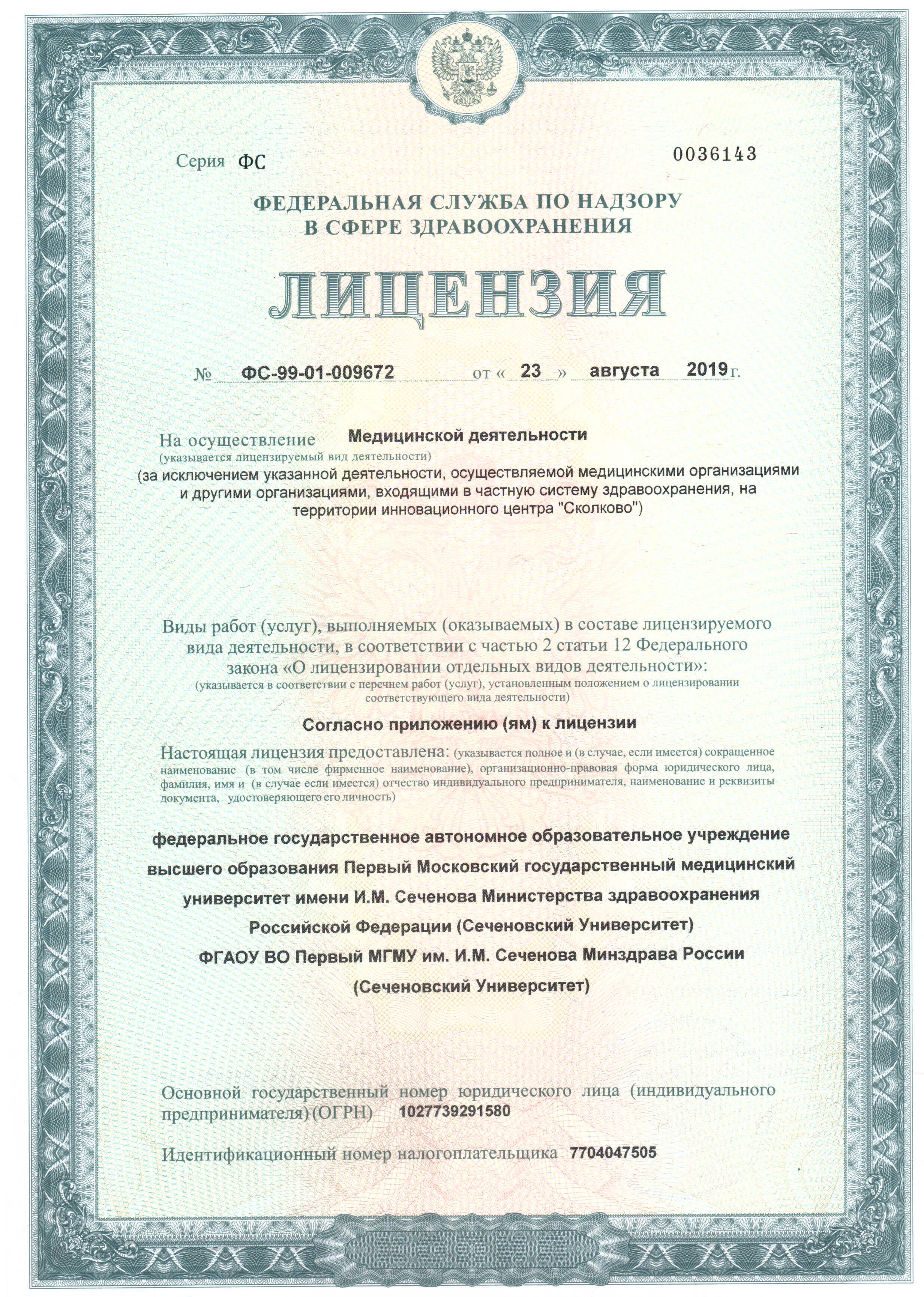 Лицензия на медицинскую деятельность от 15.08.19
