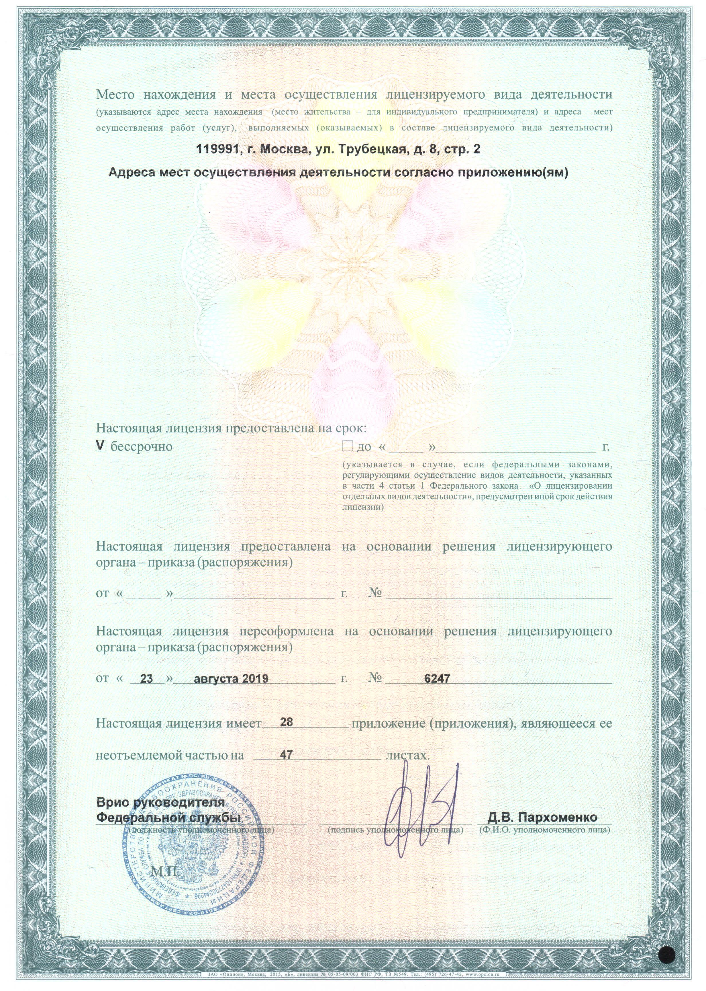 Лицензия на медицинскую деятельность от 15.08.19_Страница_02