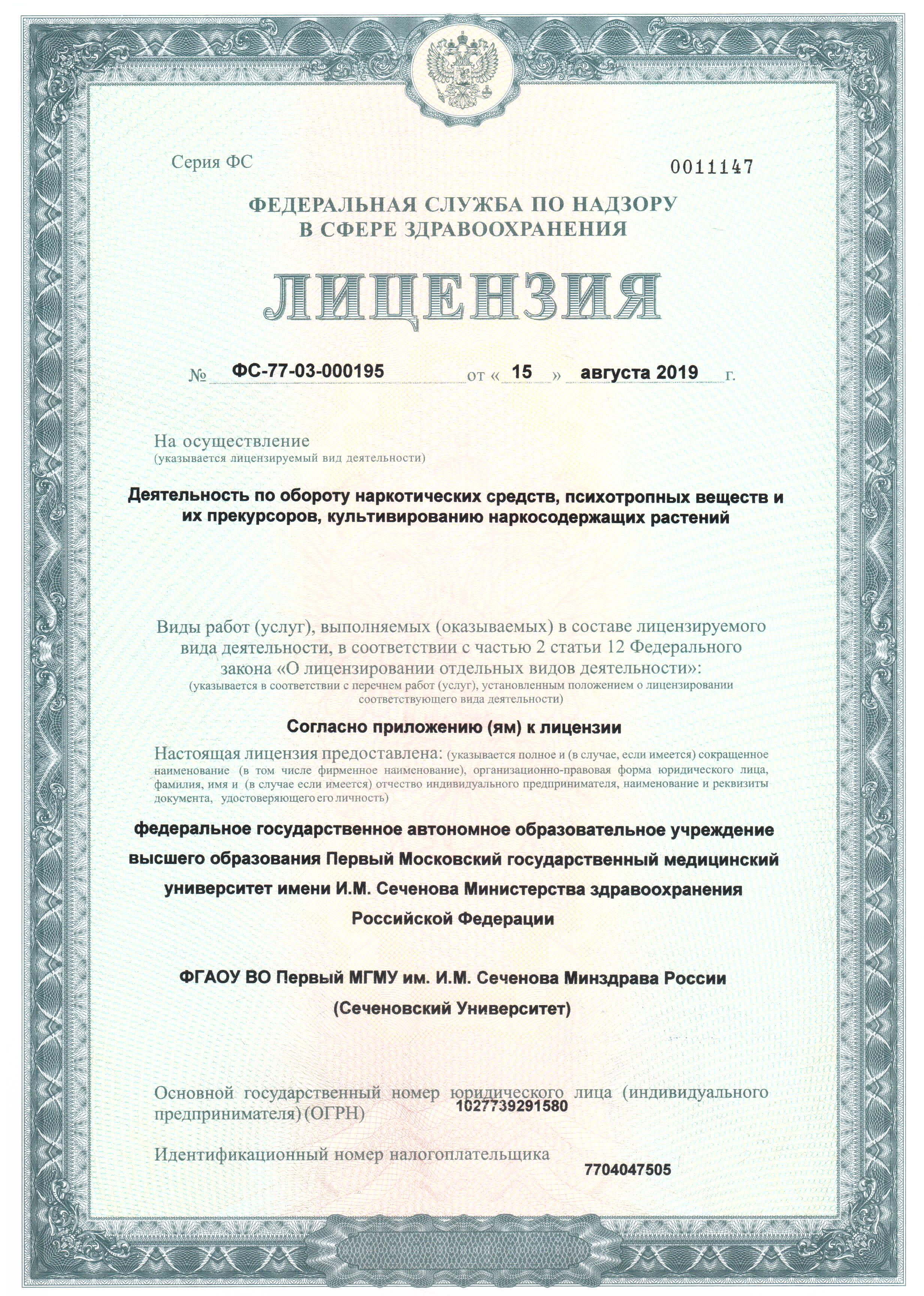 Лицензия на наркотическую деятельность от 15.08.19