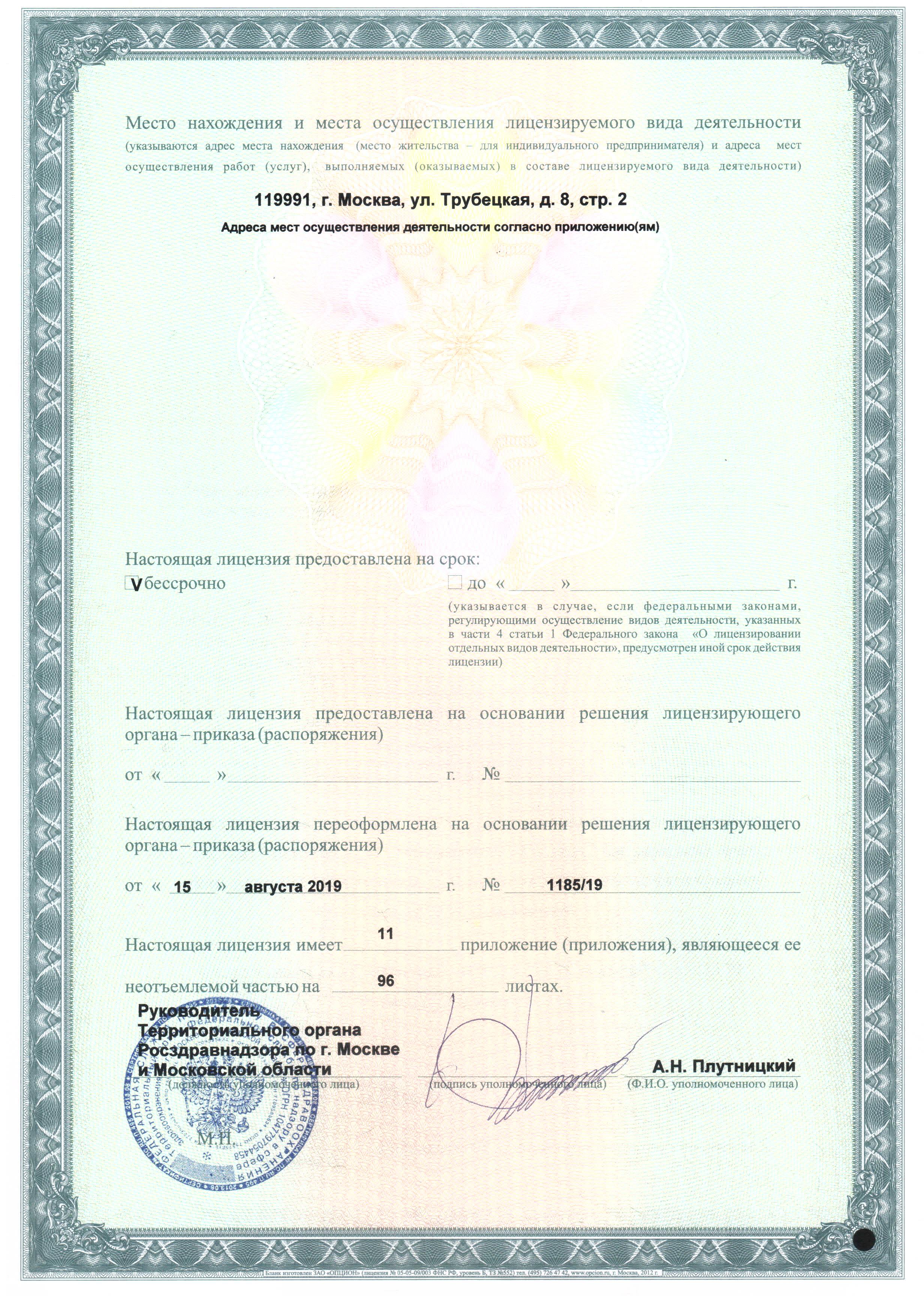 Лицензия на наркотическую деятельность от 15.08.19_Страница_02