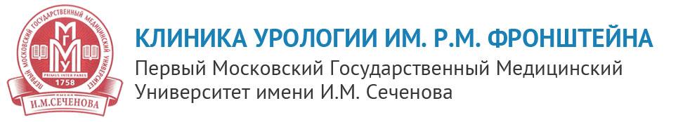 Клиника урологии им. Р.М. Фронштейна Первого МГМУ им. И.М. Сеченова