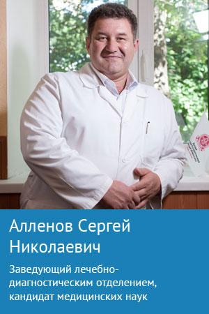 Алленов Сергей Николаевич