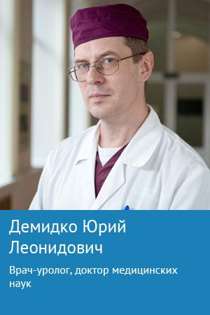 Демидко Юрий Леонидович