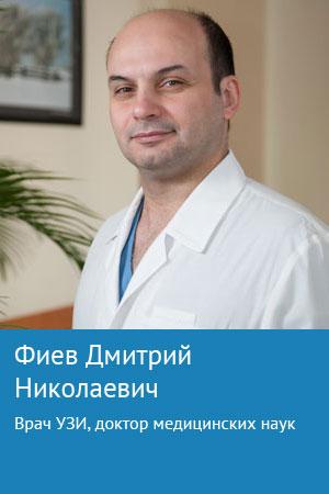 Фиев Дмитрий Николаевич