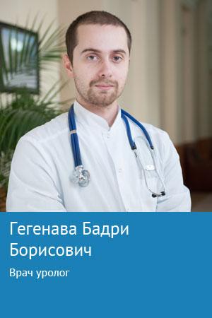 Гегенава Бадри Борисович