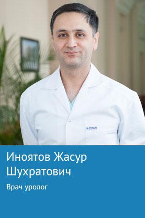 Иноятов Жасур Шухратович