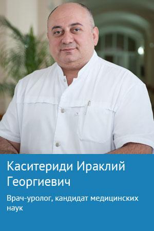 Каситериди Ираклий Георгиевич