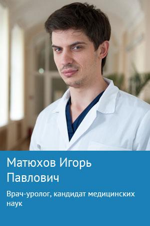 Матюхов Игорь Павлович