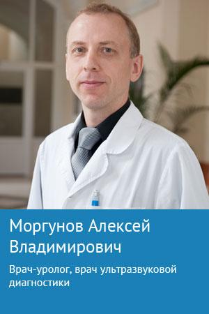 Моргунов Алексей Владимирович