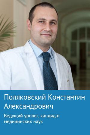 Поляковский Константин Александрович
