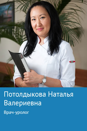 Потолдыкова Наталья Валериевна