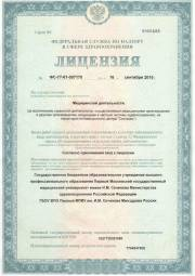 Лицензия клиники урологии. Первая страница